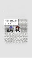 Screenshot 3: 天使之路