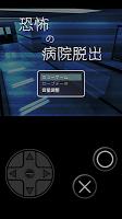 Screenshot 1: 逃出恐怖的醫院