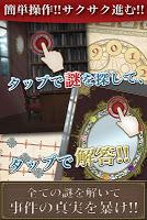Screenshot 3: ヴァンパイアホームズ〜ハンレット忘却曲線〜