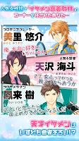 Screenshot 3: 이케맨 밀착취재 : 연애게임 | 일본판