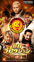 Screenshot 1: NJPW Collection