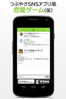 Screenshot 1: 請覆簡訊2