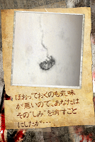 Screenshot 3: 牆上的污點