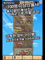 Screenshot 4: 용사의 탑
