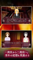 Screenshot 3: LOOP THE LOOP 2 飽食の館ep.0【無料ノベルゲーム】