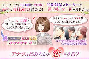 Screenshot 4: 【女性向け恋愛ゲーム】婚約指輪は受け取れない