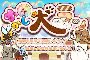 Screenshot 1: 零食狗跑跑樂
