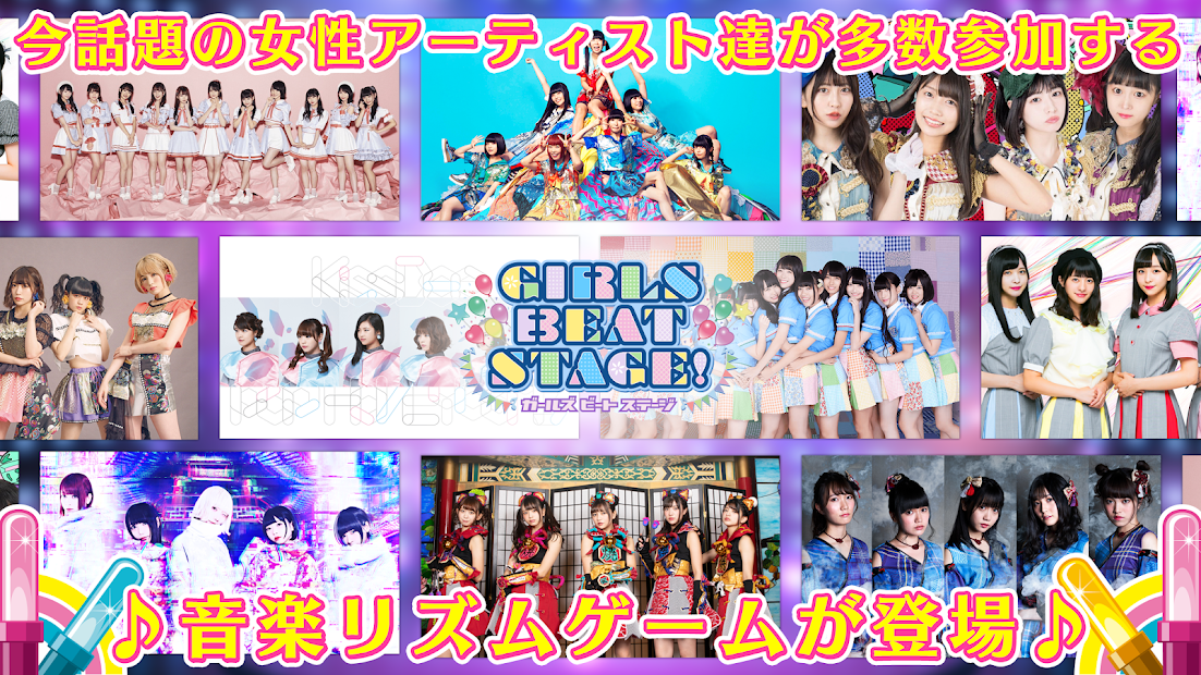 Screenshot 1: Girls Beat Stage!