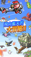 Screenshot 4: 藍天飛行隊物語