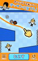 Screenshot 1: 來投球吧!