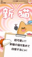 Screenshot 3: 捨て猫レスキュー