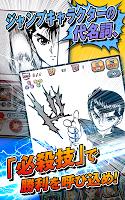 Screenshot 4: 주간소년 점프 나의 콜렉션! | 일본판