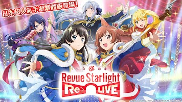 Screenshot 1: 少女☆歌劇Revue Starlight -Re LIVE-(國際版)