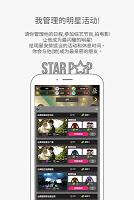 Screenshot 3: 明星吧 - 我掌中的明星