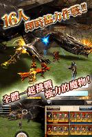 Screenshot 4: Monster Hunter Explore (Chi.)