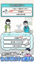 Screenshot 3: なんでもセールスマン 訪問販売シミュレーションゲーム