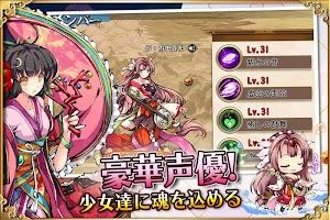 Screenshot 2: 姫神召喚 〜異世界との絆〜