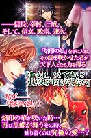 Screenshot 2: 咲きたる黒蝶、愛の如く【乙女ゲーム】