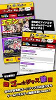 Screenshot 2: ゴー☆ジャス動画@GameMarket (GMコイン)