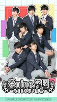 Screenshot 1: 祭nine.学園〜キミトボクノ恋祭〜