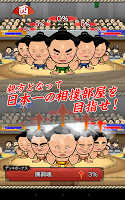 Screenshot 4: 大相撲ごっつぁんバトル