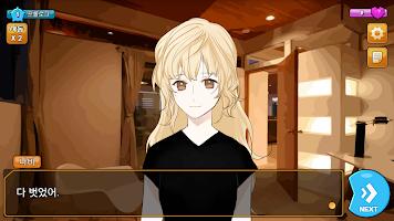 Screenshot 3: [백합] 나는 나방이다