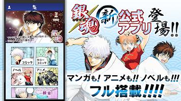 Screenshot 1: 銀魂公式app