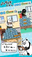 Screenshot 2: 熊貓與狗的休息