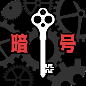 Icon: 暗號機關的世界