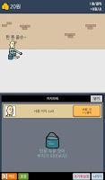 Screenshot 2: 乞丐育成