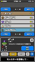 Screenshot 3: 魔物交易者