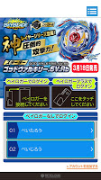 Screenshot 1: Beyblade Burst (Japan)