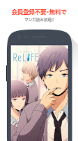 Screenshot 3: 【無料漫画】ReLIFE/comicoで大人気のマンガ作品