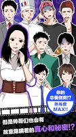 Screenshot 2: Himitsu Room_중문번체