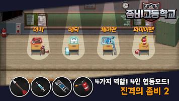 Screenshot 3: 私立殭屍高中