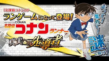 Screenshot 4: Detective Conan Runner: Race to the Truth | Japanese