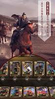 Screenshot 3: 三国志演義