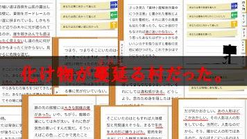 Screenshot 3: 夜霧之村 免費特別篇