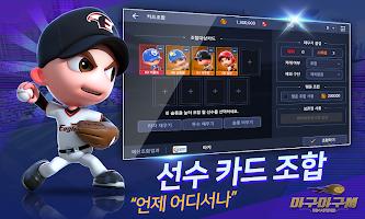 Screenshot 4: 마구마구M