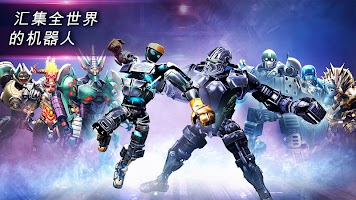 Screenshot 2: Real Steel World Robot Boxing