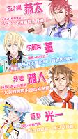 Screenshot 4: 甜點王子 Sweety Prince 療癒系戀愛養成遊戲