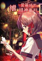 Screenshot 1: Escape Game Yotsume God (Chinese)