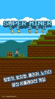 Screenshot 1: 슈퍼 마이너 : 광부 키우기