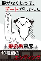 Screenshot 1: 毛髮育成