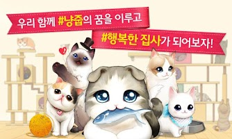 Screenshot 2: 貓咪咖啡館  | 韓版