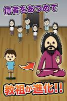 Screenshot 2: 教祖育成GAME