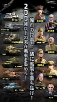 Screenshot 3: 戦車帝国:海陸争覇