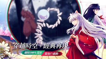Screenshot 2: Inuyasha: Naraku's War | Traditional Chinese