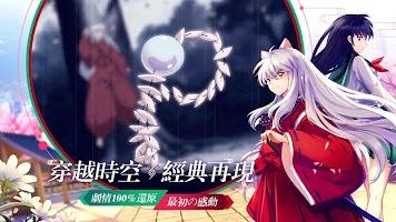 Screenshot 2: 이누야사: Naraku's War