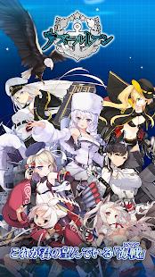 Screenshot 1: 碧藍航線 (日版)